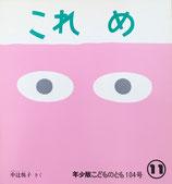 これ め 中辻悦子 こどものとも年少版104号