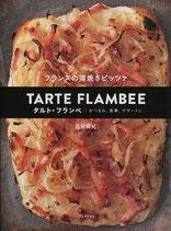 フランスの薄焼きピッツァ タルト・フランベ 渡辺麻紀