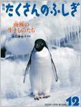 南極の生きものたち   水野博也   たくさんのふしぎ369号
