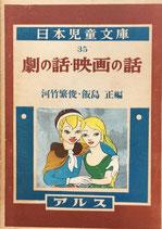 劇の話・映画の話 日本児童文庫35 アルス 昭和30年