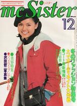 mc Sister エムシー・シスター No.119 1979年12月号