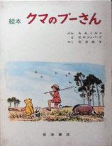 絵本くまのプーさん A・A・ミルン