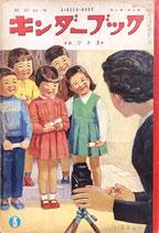 おひさま 観察絵本キンダーブック 第11集第12編 昭和32年3月号