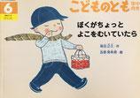 ぼくがちょっとよこをむいていたら 吉野晃希男 こどものとも年中向き207号