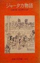 ジャータカ物語 岩波少年文庫1010 1974年