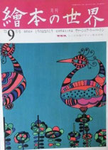 月刊 絵本の世界 3号 '73/9月号