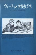 ヴィーチャと学校友だち ノーソフ 岩波少年文庫81 昭和43年