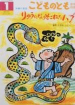 りゅうになりそこねたハブ 沖縄の昔話     儀間比呂志  こどものとも年中向き358号