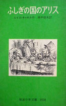 ふしぎの国のアリス ルイス・キャロル 岩波少年文庫2038 1982年