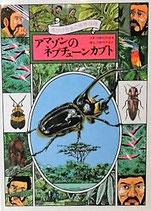 黒ひげ先生の世界探検 アマゾンのネプチューンカブト  松岡達堪
