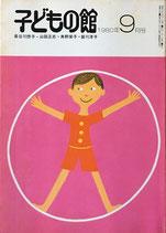 子どもの館 No.88 1980年9月