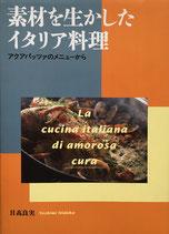 素材を生かしたイタリア料理 アクアパッツァのメニューから 日高良実