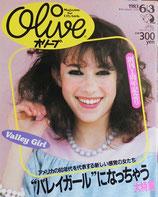 "Olive 24 オリーブ Mgazine for City Girls 1983/6/3 ""バレイガール""になっちゃう大特集"