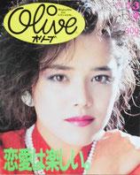 Olive 26 オリーブ Mgazine for City Girls 1983/7/3 恋愛は楽しい。