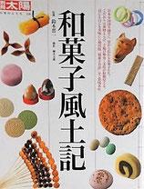 和菓子風土記  別冊太陽 日本のこころ135