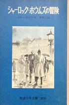 シャーロック・ホウムズの冒険 コナン・ドイル 岩波少年文庫3095 1978年
