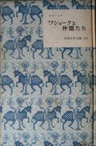 ワショークと仲間たち  オセーエワ  岩波少年文庫155