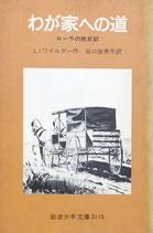 わが家への道 ローラの旅日記 ワイルダー 岩波少年文庫3115 1983年