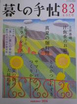 暮しの手帖第4世紀83号 夏 2016年