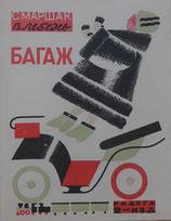 「幻のロシア絵本」復刻シリーズ3 荷物 マルシャーク レーヴェジェフ