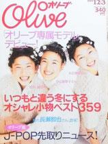 Olive 403 オリーブ 1999/12/3  「オリーブ専属モデル」デビュー!