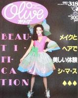 Olive 19 オリーブ Mgazine for City Girls 1983/3/18 メイクとヘアで美しい体験シ・マ・ス