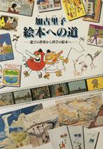 加古里子 絵本への道 遊びの世界から科学の絵本へ