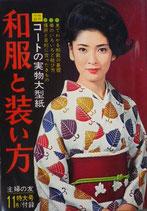 和服と装い方 主婦の友11月特大号付録 昭和41年