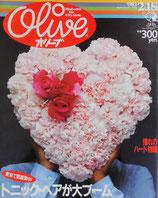 Olive 17 オリーブ Mgazine for City Girls 1983/2/18 トニック・ヘアが大ブーム