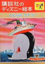 くじらのウィリー 講談社のディズニー絵本32