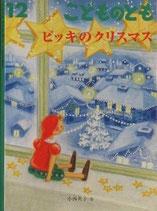ピッキのクリスマス   小西英子   こどものとも669号