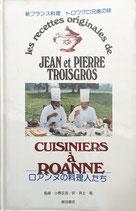 ロアンヌの料理人たち 新フランス料理 トロワグロ兄弟の味 ジャン&ピエール・トロワグロ