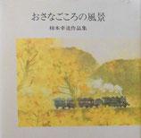 おさなごころの風景   柿本幸造作品集