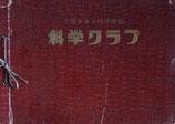 科学クラブ 少年少女の科学雑誌 創刊号~7号 7冊帙綴 昭和31年