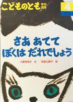 さあててぼくはだれでしょう 和歌山静子 こどものとも年中向き385号