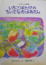 いちごばたけのちいさなおばあさん 中谷千代子 こどものとも傑作集