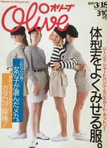 Olive 202 オリーブ 1991/3/18 体型をよくみせる服。