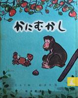 かにむかし 日本むかしばなし 清水崑 岩波の子どもの本21 昭和46年10刷