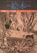 月刊絵本 メルヘンの世界 '77/11月号