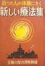 治った人の体験にきく 新しい療法集 主婦の友附録 昭和30年6月号