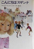 こんにちはスザンナ ウルズラ=ウェルフェル 新しい世界の童話シリーズ27