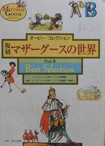 復刻マザーグースの世界 The Opie Collection PartⅡ 30点揃