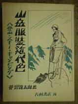 山岳服装近代色 登山・スキー・キャンピング 菅沼達太郎