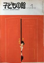 子どもの館 No.68 1979年1月
