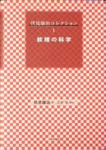 伏見康治コレクション 第1巻 紋様の科学