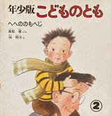 へへののもへじ 林明子 こどものとも年少版11号