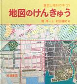地図のけんきゅう 算数と理科の本29