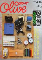 Olive 204 オリーブ 1991/4/18 文房具カタログ