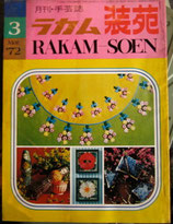 ラカム 荘苑 1972年MAR. <soldout>