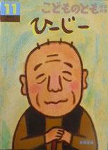 ひーじー 東郷聖美 こどものとも年中向き368号
